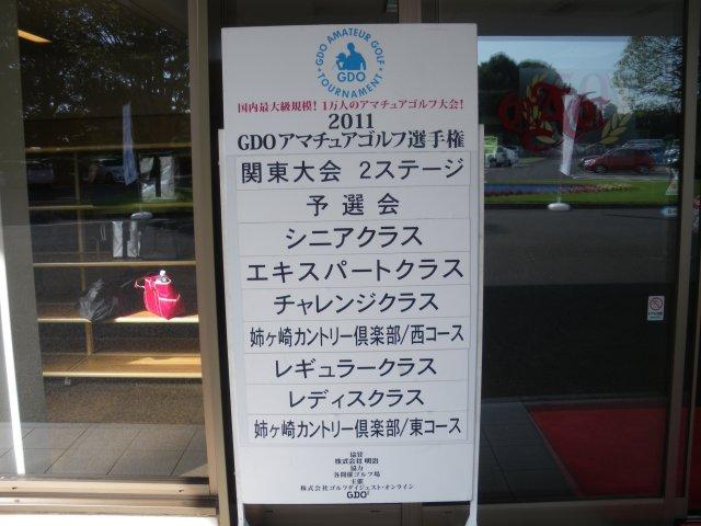 姉ヶ崎CC|ゴルフ場写真1