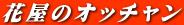 hanaya_logo2.png(6859 byte)